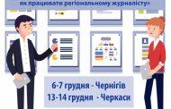 Семінар для регіональних журналістів «Імплементація Угоди про асоціацію Україна-ЄС: як працювати регіональному журналісту» (Чернігів, Черкаси)