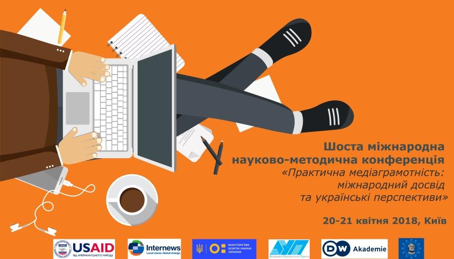 Триває прийом заявок до участі у Шостій міжнародній науково-методичній конференції «Практична медіаграмотність: міжнародний досвід та українські перспективи»