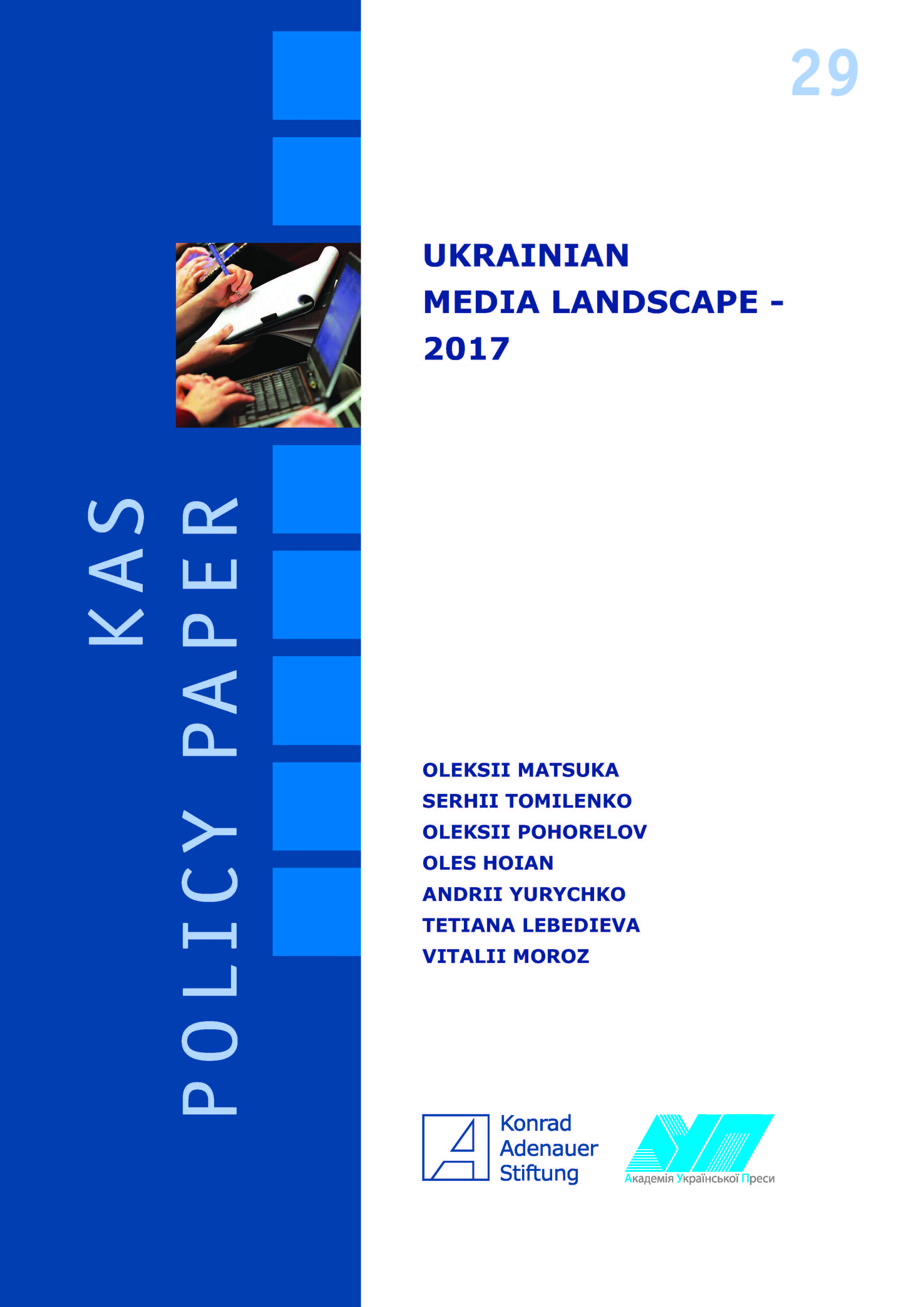 "AUP introduced the analytical report ""Ukrainian Media Landscape – 2017"""