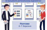Семінар для регіональних журналістів «Імплементація Угоди про асоціацію Україна-ЄС: як працювати регіональному журналісту» — реєстрацію розпочато!