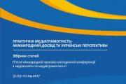 Збірник статей П'ятої міжнародної науково-методичної конференції «Практична медіаграмотність: міжнародний досвід та українські перспективи»