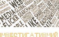 Йоганнес Людвіг «Інвестигативний пошук»