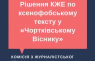 Рішення Комісії з журналістської етики щодо звернення за трьома скаргами на ксенофобський текст у «Чортківському Віснику»