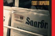 """Фолькер Вольфф """"Журналістика газет і журналів"""""""