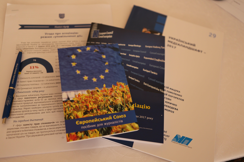 Імплементація угоди Україна-ЄС: актуальна інформація для регіональних журналістів
