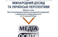 Збірник статей Шостої міжнародної науково-методичної конференції «Практична медіаграмотність: міжнародний досвід та українські перспективи»