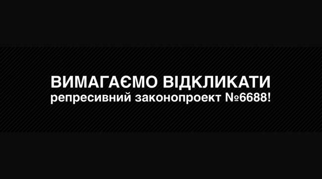Депутати зробили черговий крок до знищення Інтернет свободи в Україні, – правозахисники та медійники
