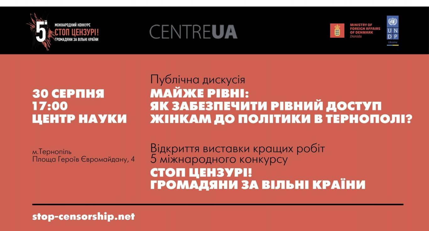 Майже рівні: Як забезпечити жінкам рівний доступ до політики в Тернополі?