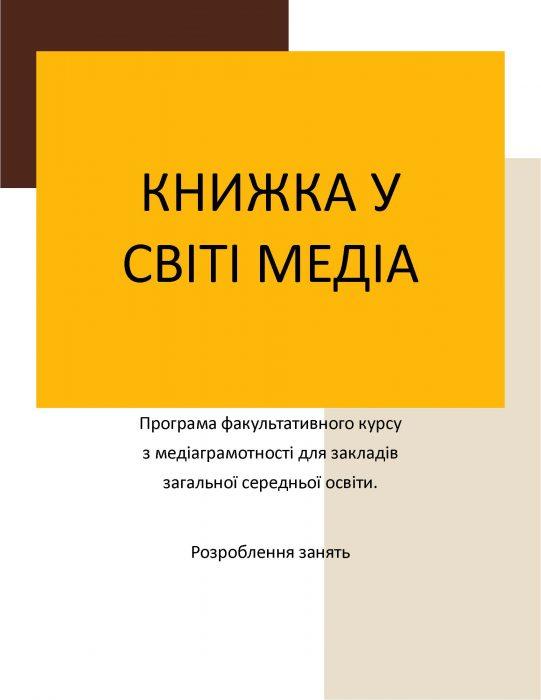 """Програма та плани-конспекти занять факультативного курсу """"Книжка у світі медіа"""" для учнів 5-7 класів"""