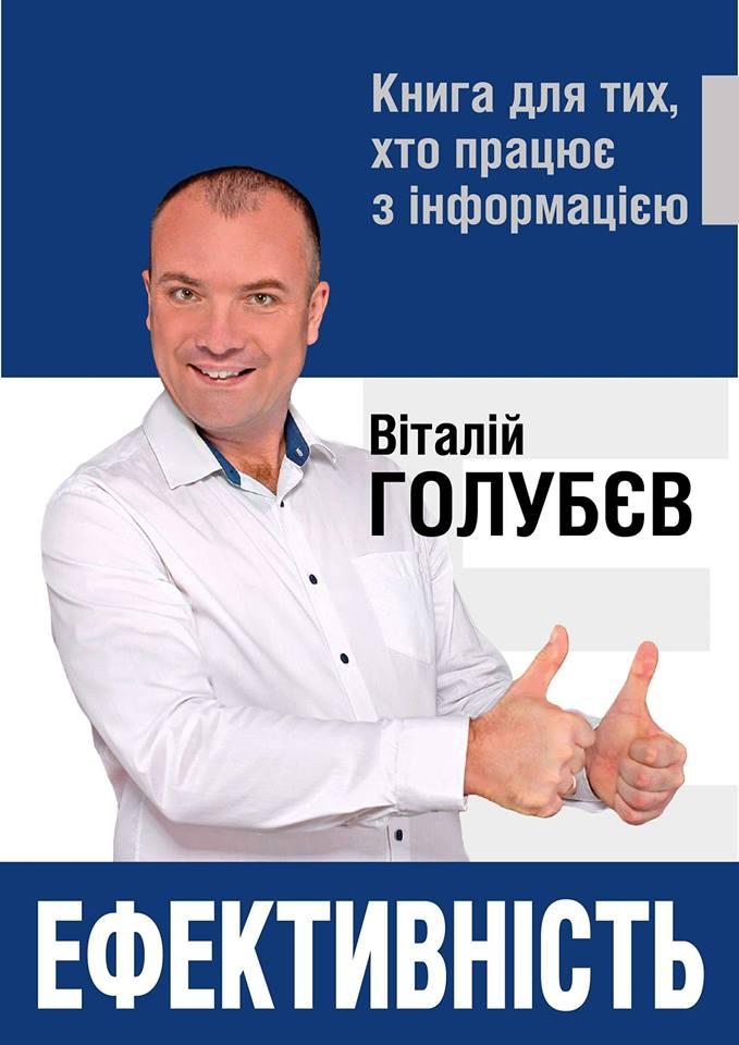 96 лайфхаків для журналістів: в Україні вийшла нова книга, адресована медійникам
