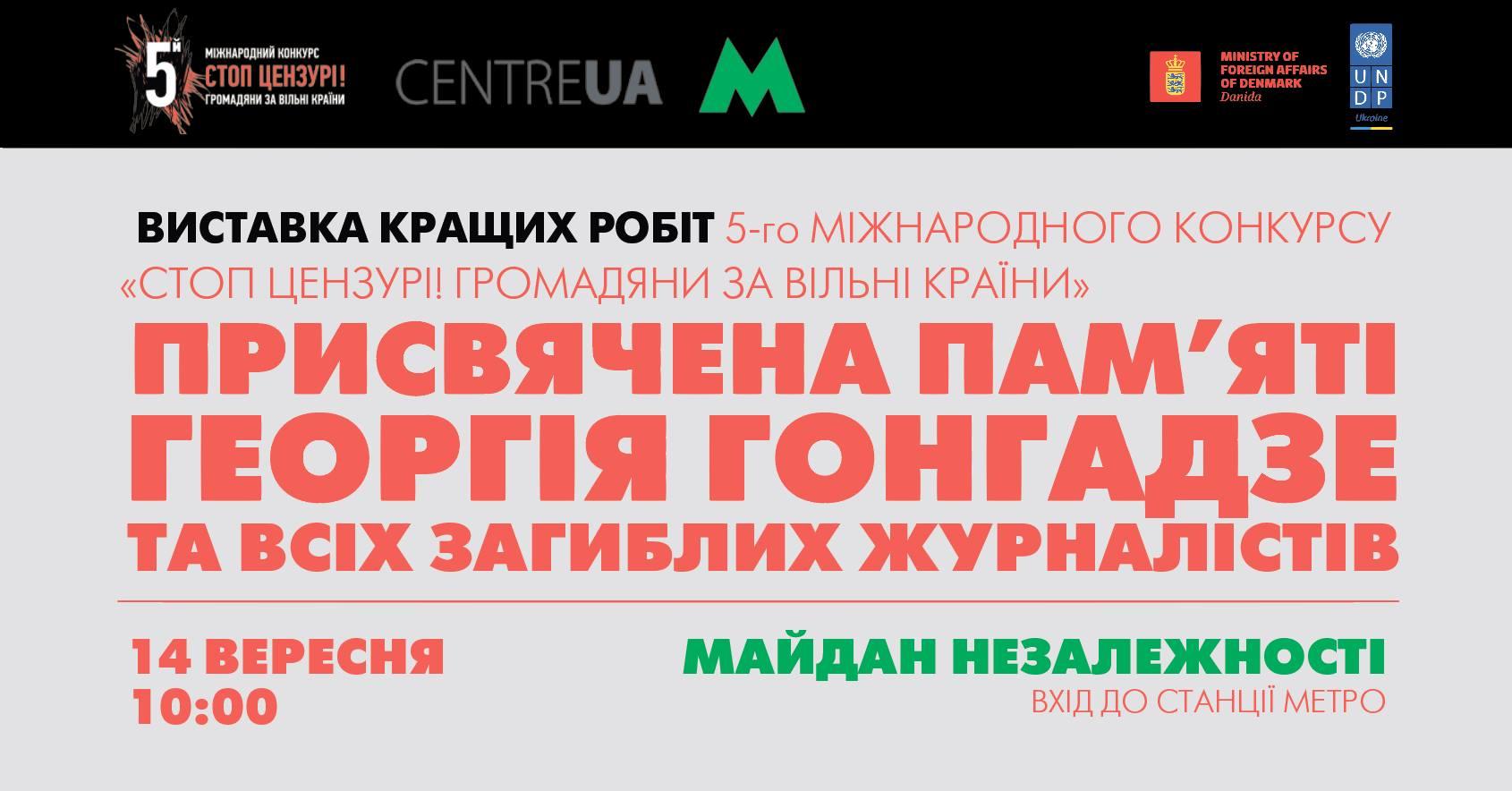 У метрополітені відкриють виставку «Стоп цензурі! Громадяни за вільні країни»