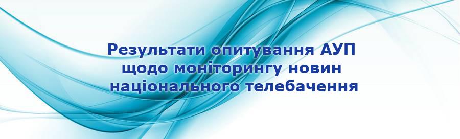 Результати опитування АУП щодо моніторингу новин національного телебачення
