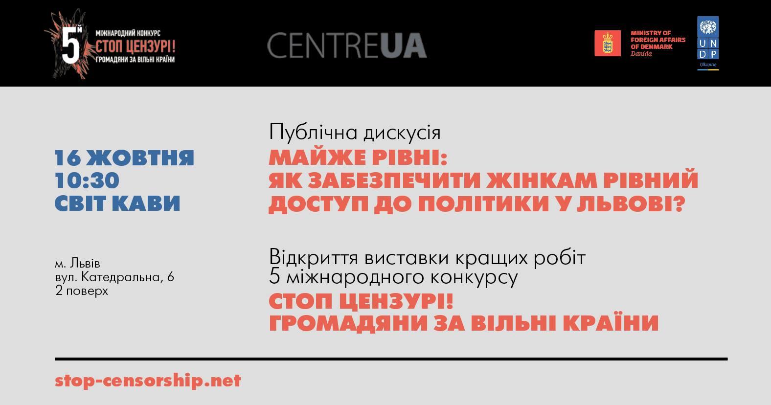 """""""Майже рівні: Як забезпечити рівний доступ до політики у Львові?"""""""