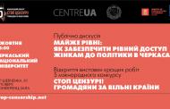 """Відкриття виставки та публічна розмова """"Майже рівні: Як забезпечити рівний доступ до політики у Черкасах?"""""""