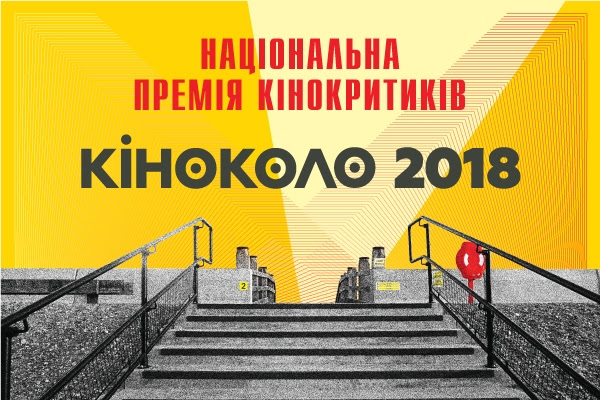 Оголошено номінантів на першу національну премію кінокритиків КІНОКОЛО