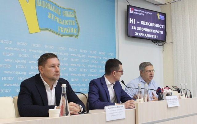 Національна спілка журналістів провела громадські слухання з приводу порушень свободи слова в Україні