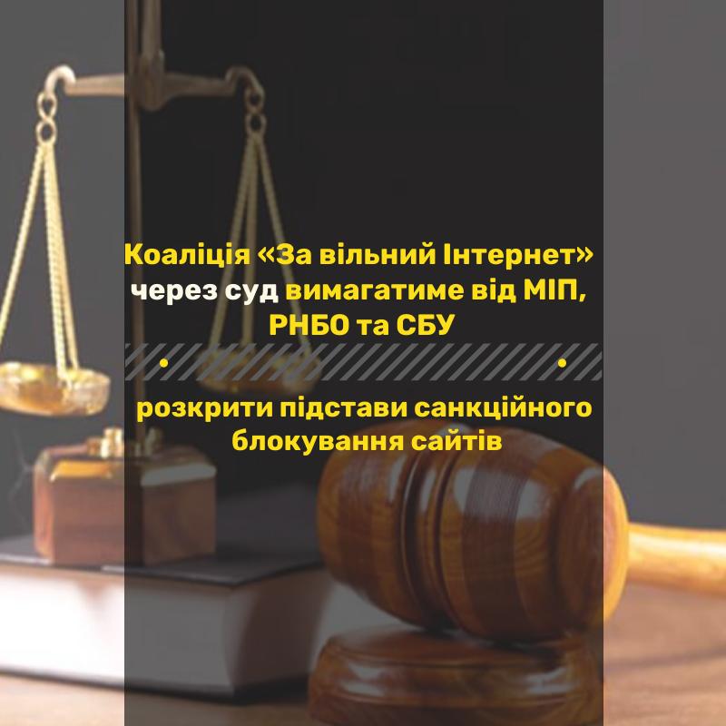 Коаліція «За вільний Інтернет» закликає ініціаторів відкликати законопроект та не порушувати міжнародних зобов'язань України у сфері прав людини