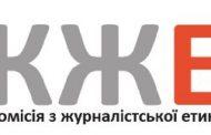 Рішення Комісії з журналістської етики щодо скарги на публікацію про самогубство
