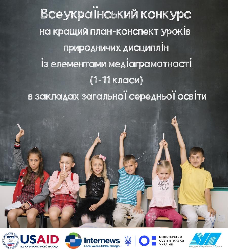 Всеукраїнський конкурс на кращий план-конспект уроків природничих дисциплін із елементами медіаграмотності для 1-11 класів у 2018/19 н.р.