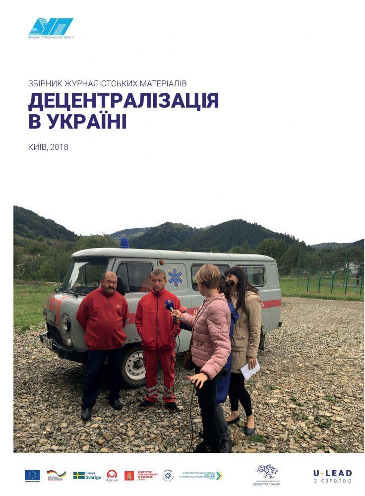 Збірник журналістських матеріалів «Децентралізація в Україні»