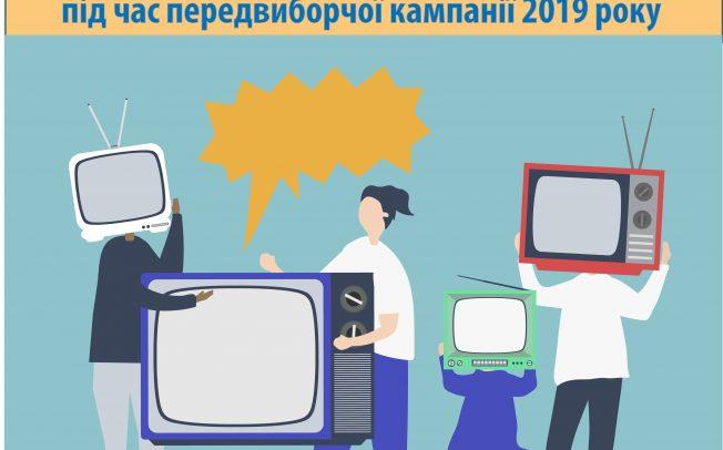 Розпочата реєстрація до участі у презентації моніторингу новин провідних українських телеканалів під час передвиборчої кампанії 2019 року