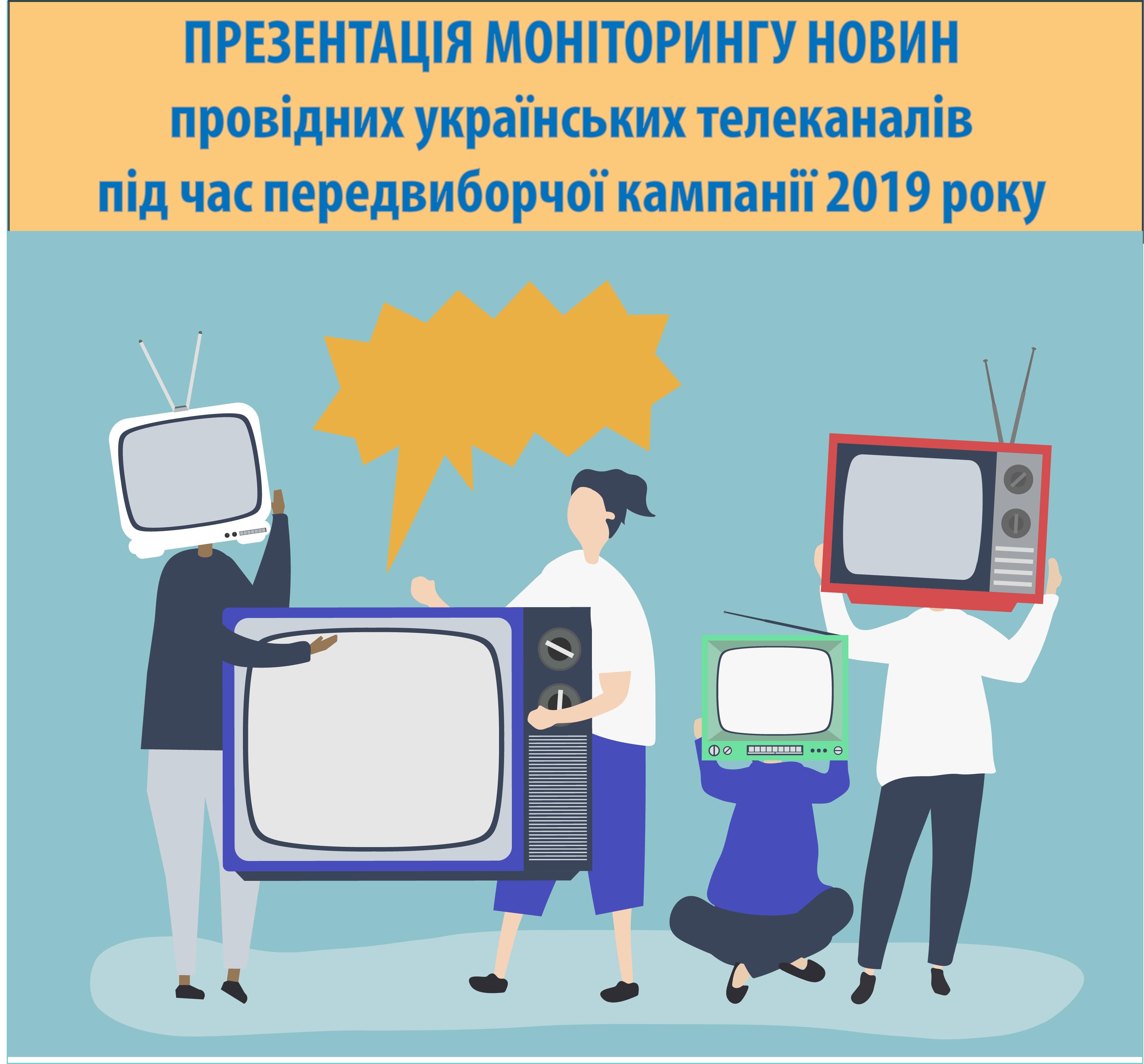 Реєстрація на другу хвилю презентації контент-аналізу новин прайм-тайму провідних українських телеканалів під час президентських перегонів 2019