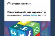"""Штефан Прімбс """"Соціальні медіа для журналістів. Редакційна робота з Facebook, Twitter & Co"""""""