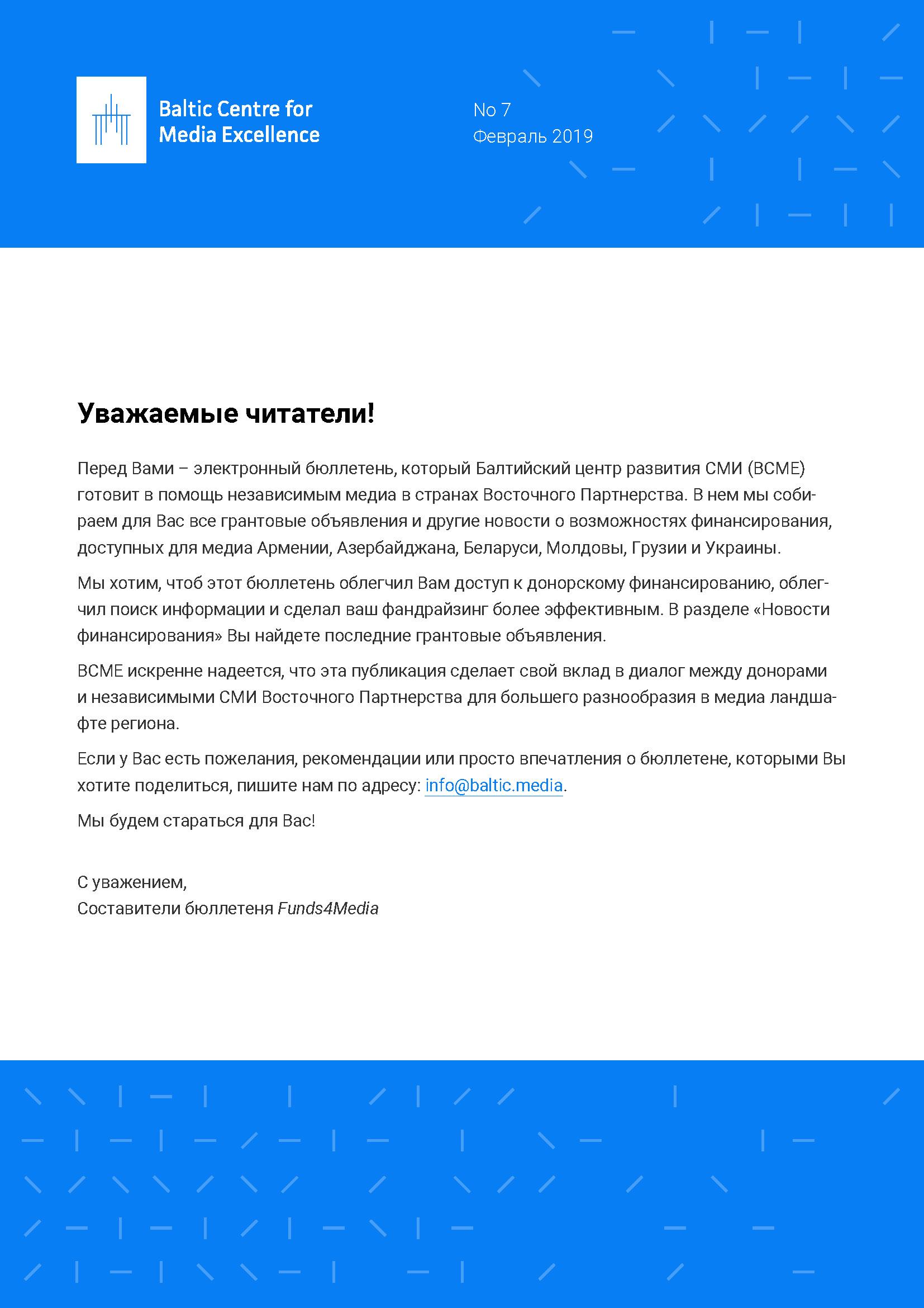 Бюлетень Балтійського центру розвитку ЗМІ. Випуск 7. Лютий 2019 р.