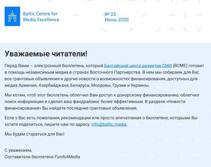 Бюлетень Балтійського центру розвитку ЗМІ. Випуск 22. Травень 2020 р.