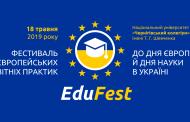 Фестиваль європейських освітніх практик EduFest
