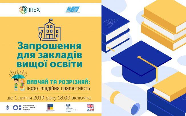 Запрошуємо науково-педагогічних працівників закладів вищої освіти (ЗВО) до участі у проекті «Вивчай та розрізняй: інфо-медійна грамотність»