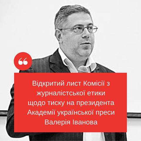 Open Letter of the Ukraine Commission on Journalism Ethics regarding the pressure made on Valeriy Ivanov, President of the Academy of Ukrainian Press