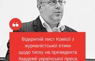 Відкритий лист Комісії з журналістської етики щодо тиску на президента Академії української преси Валерія Іванова