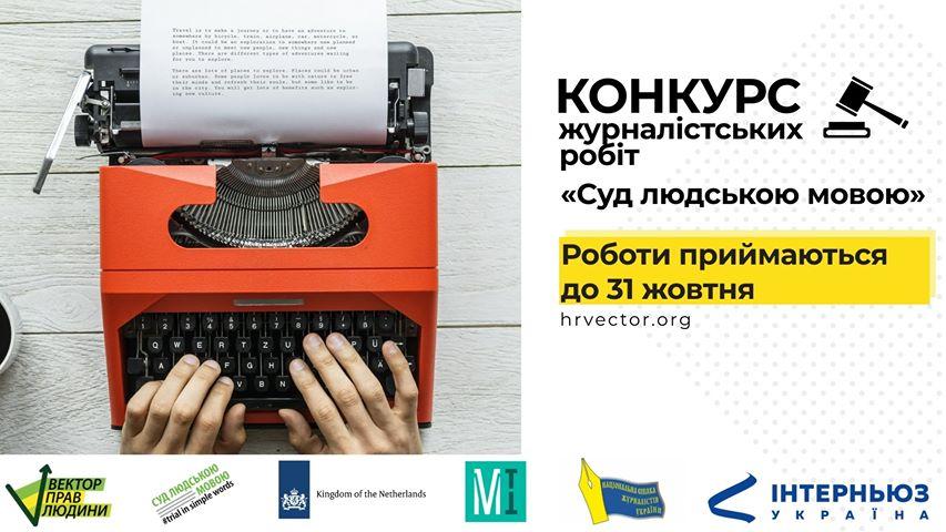 ГО Вектор прав людини оголошує Конкурс журналістських робіт «Суд людською мовою»