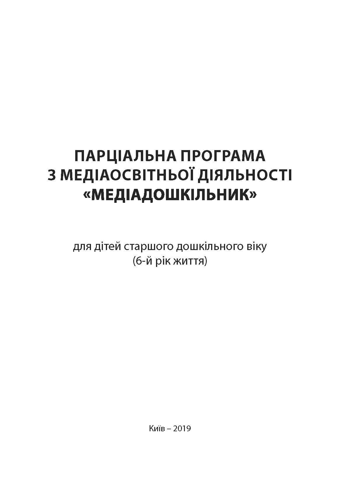 Медіадошкільник : парціальна програма з медіаосвітньої діяльності для дітей старшого дошкільного віку (6-й рік життя)