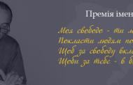 Старт другого конкурсу журналістських розслідувань імені Василя Сергієнка!