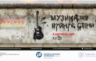 Як музика впливає на політичні зміни? Запрошуємо на дискусію 8 листопада у Києві