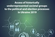 ACCESS OF HISTORICALLY UNDERREPRESENTED SOCIETAL GROUPS TO THE POLITICAL AND ELECTION PROCESS IN UKRAINE IN 2019
