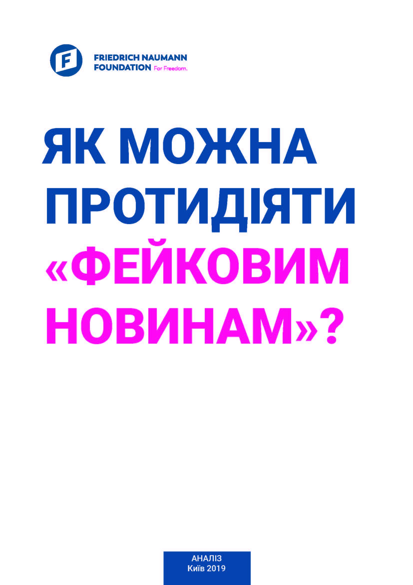 ЯК МОЖНА ПРОТИДІЯТИ «ФЕЙКОВИМ НОВИНАМ»?