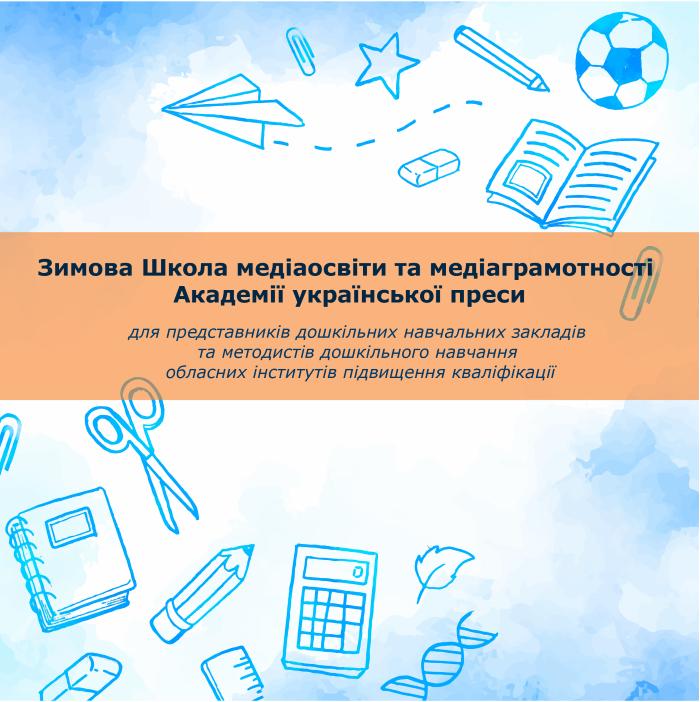Оголошуємо про старт подачі заявок на участь у Зимовій Школі медіаосвіти та медіаграмотності Академії української преси
