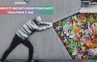 Інформація від партнерів: Запрошуємо журналістів на семінар «Особливості висвітлення ромської тематики у ЗМІ»