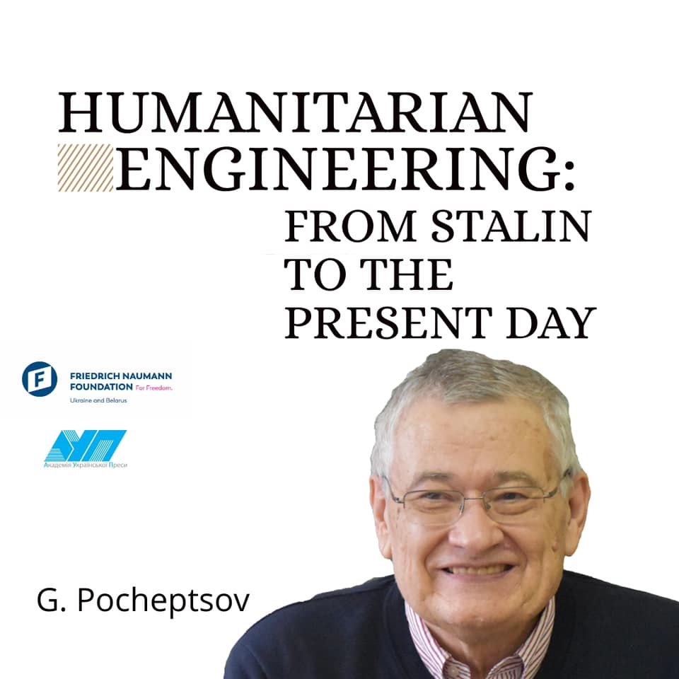 HUMANITARIAN ENGINEERING: FROM STALIN TO THE PRESENT DAY