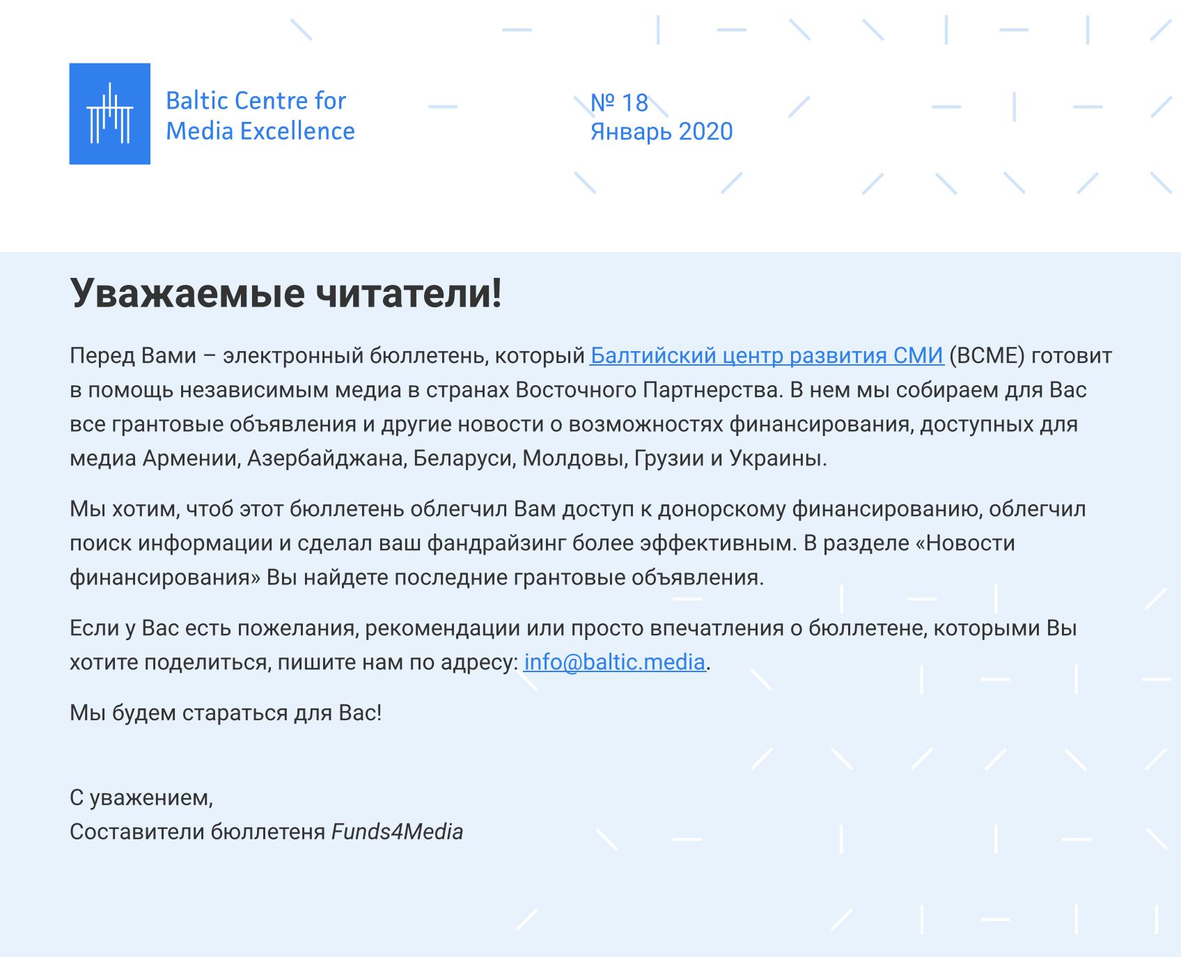 Бюлетень Балтійського центру розвитку ЗМІ. Випуск 18. Січень 2020 р.