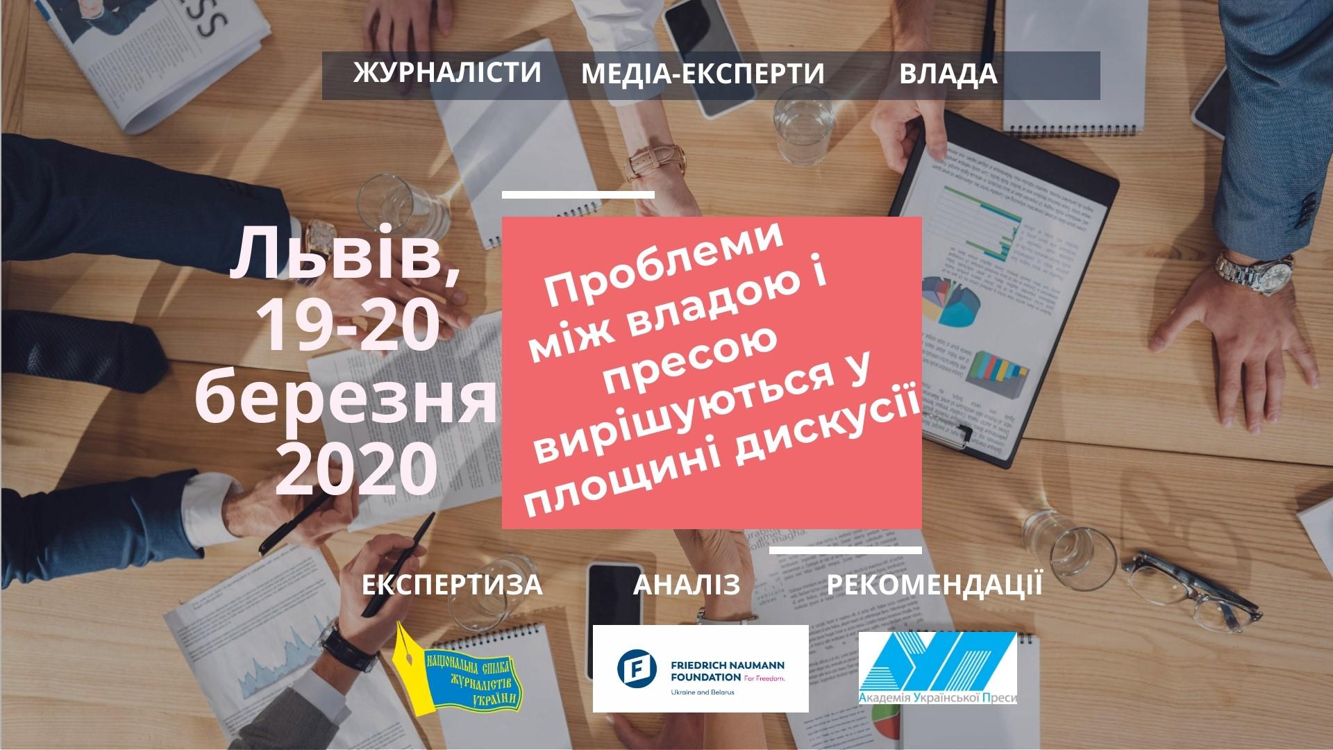 Запрошуємо на регіональну дискусію з питань свободи слова у Львові