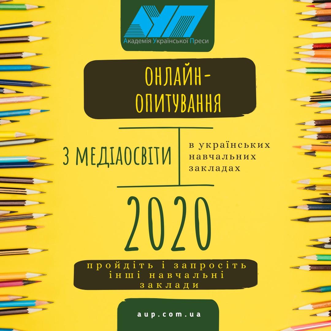 Онлайн-опитування з медіаосвіти 2020 в українських навчальних закладах. Пройдіть самі та запросіть колегз інших закладів!