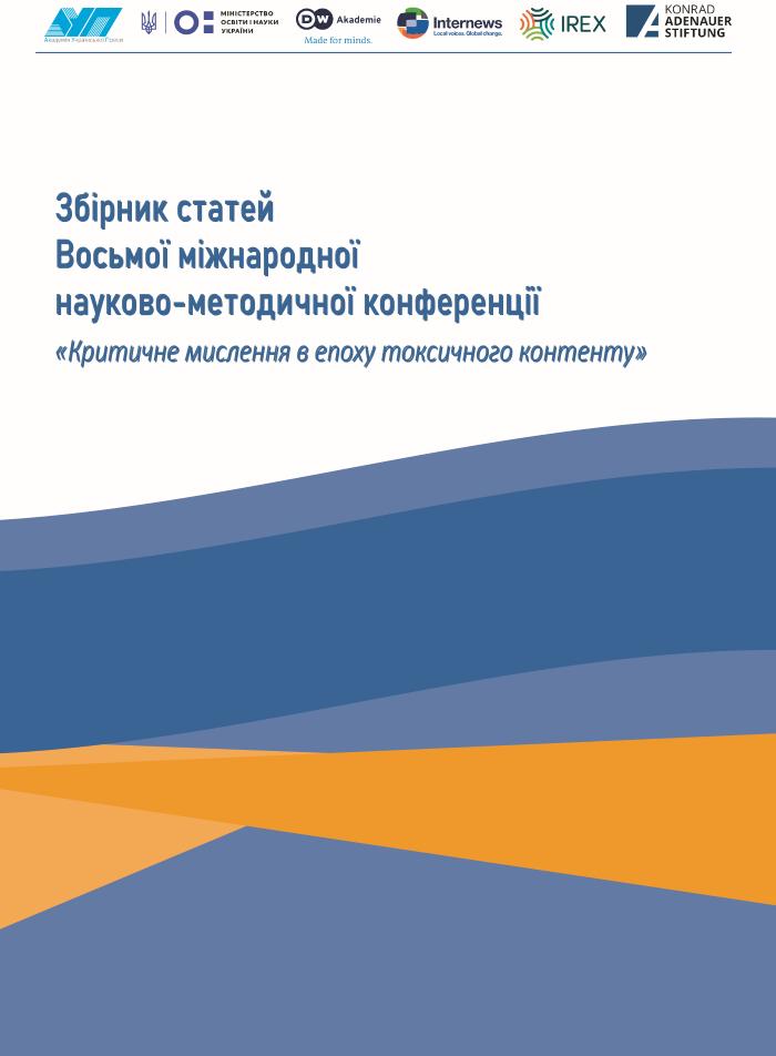 Збірник статей Восьмої міжнародної науково-методичної конференції «Критичне мислення в епоху токсичного контенту»