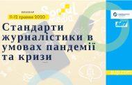 Запрошуємо на вебінар «Стандарти журналістики в умовах пандемії та кризи» 11-12 травня 2020