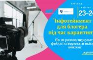 """Запрошуємо на вебінар """"Інфотейнмент для блогера під час карантину. Як не розповсюджувати фейки і створювати якісний контент"""" 23-24 квітня 2020 року"""