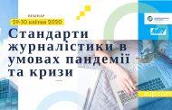 Запрошуємо на вебінар «Стандарти журналістики в умовах пандемії та кризи» 29-30 квітня 2020