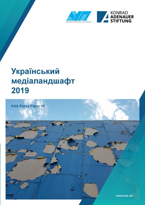 Український медіаландшафт-2019